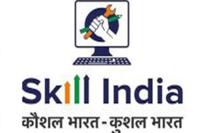 प्रधानमंत्री कौशल विकास केन्द्र में तीन नए कोर्स, इन कोर्सों के करते मिलेगी नौकरी