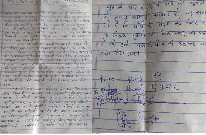 नागरिक सत्याग्रह यात्रा के सत्याग्रहियों ने जेल से जारी किया खुला पत्र, देशवासियों से पूछा, क्या है हमारा गुनाह