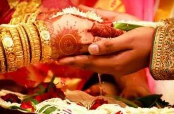 शादी के लिए बचे हैं सिर्फ़ तीन मुहूर्त