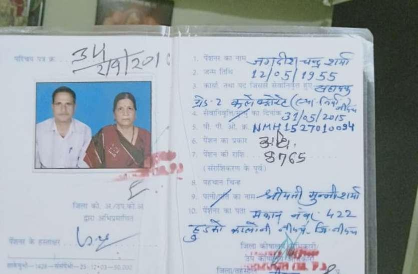 यहां के एक पेंशनर के खाते में आए 7 लाख रुपए, फूले हाथ पैर