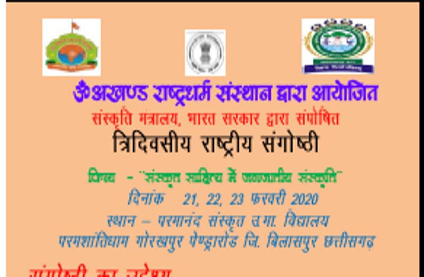 संस्कृत साहित्य में जनजातीय संस्कृति पर राष्ट्रीय संगोष्ठी 21 से, छत्तीसगढ़ के पेंड्रा रोड में जुटेंगे विद्वान