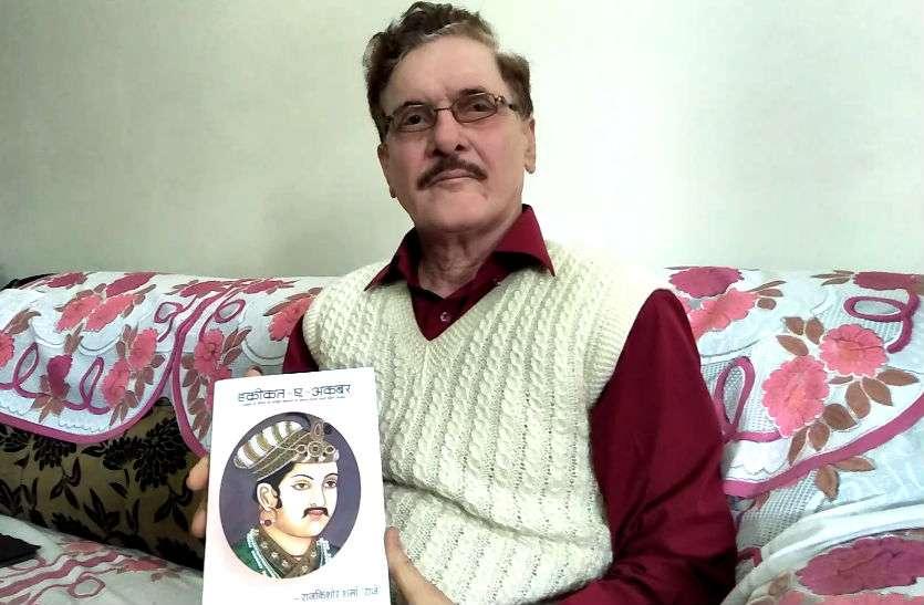 राजकिशोर राजे ने नई पुस्तक हकीकत–ए-अकबर में सिद्ध किया- अकबर महान नहीं था, देखें वीडियो