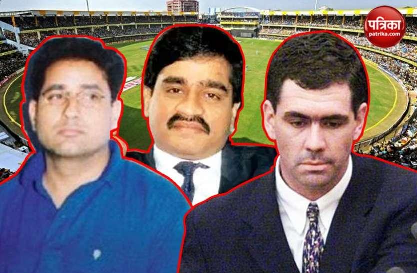 क्रिकेट सट्टेबाजी में निकला दाऊद इब्राहिम का कनेक्शन, संजीव चावला ने हैंसी क्रोनिये को दिया था मोबाइल-सिम