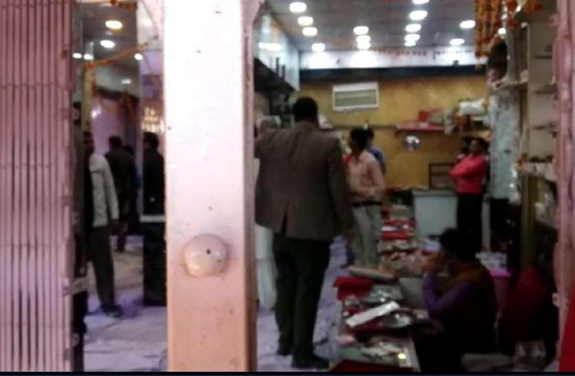 प्रदेश में तीन सर्राफा व्यापारियों के यहां आयकर विभाग का छापा, दुकानदारों में हड़कंप