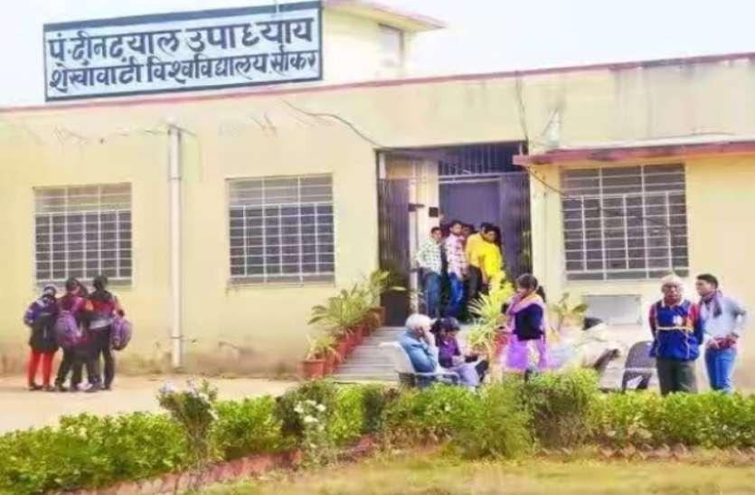 शेखावाटी विश्वविद्यालय ने उठाया परीक्षा की गोपनीयता के लिए विशेष कदम