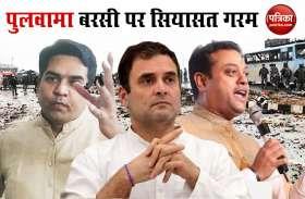 पुलवामा बरसी: राहुल गांधी के सवालों पर भड़के कपिल मिश्रा, पात्रा ने भी साधा निशाना
