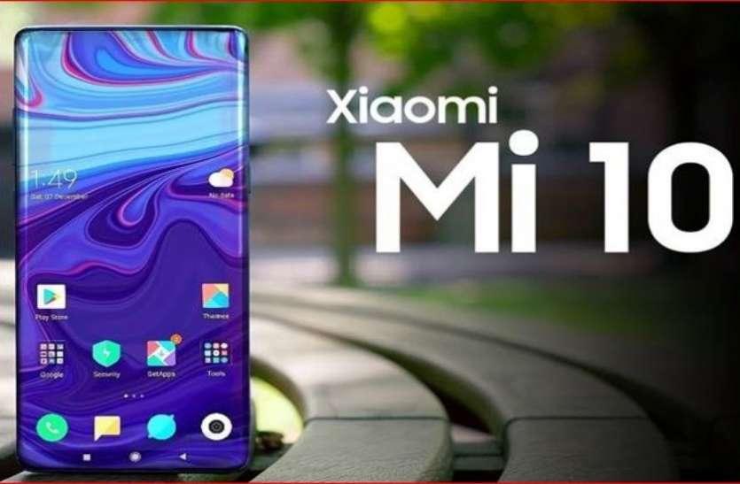 Xiaomi Mi 10 की आज से सेल शुरू, जानिए कीमत व स्पेसिफिकेशन्स