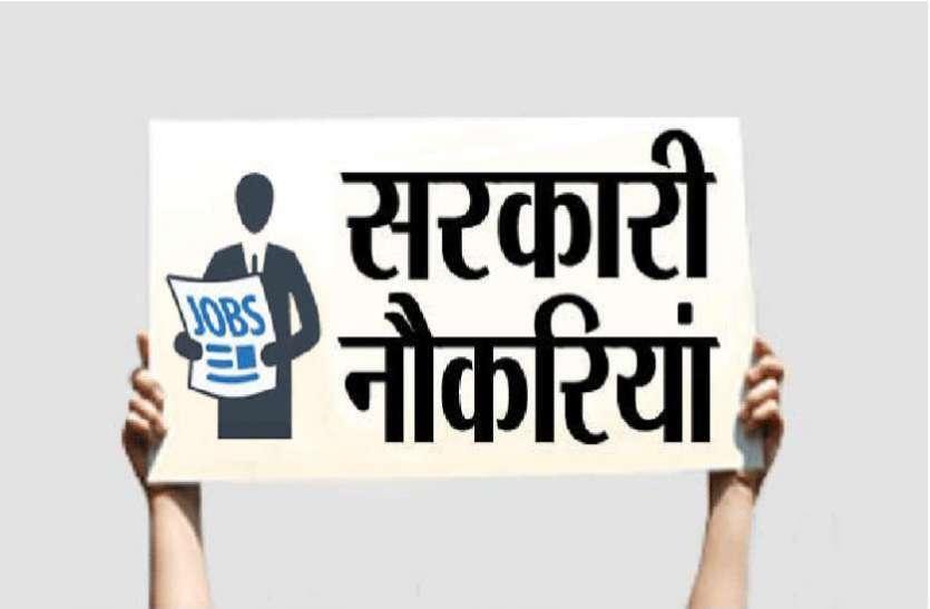 Sarkari Naukri: राजस्थान कर्मचारी चयन बोर्ड ने 1054 पदों पर निकाली वैकेंसी, सैलरी भी है लाखों रुपए