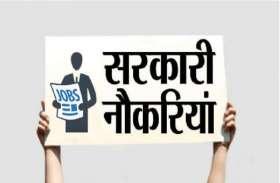 Sarkari Naukri 2020: स्नातकों के लिए निकली बंपर सरकारी नौकरी, सैलरी होगी एक लाख से ज्यादा