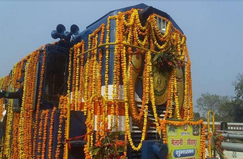 अब मैलानी से भी लखनऊ तक रेल यात्रा शुरू, सांसद व डीआरएम ने दिखाई ट्रेन को हरी झंडी