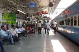 रेलवे ने रद्द की कई ट्रेनें, कहीं आपने तो नहीं करा रखा इन ट्रेनों में रिजर्वेशन, पढ़ें पूरी खबर
