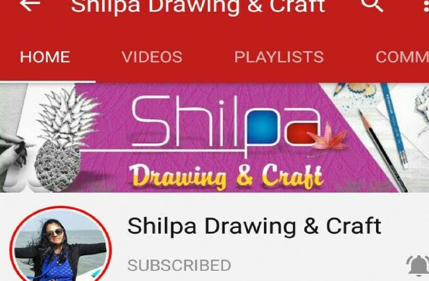 क्राफ्ट में धूम मचा रहा शिल्पा आर्ट एंड क्राफ्ट यूट्यूब चैनल
