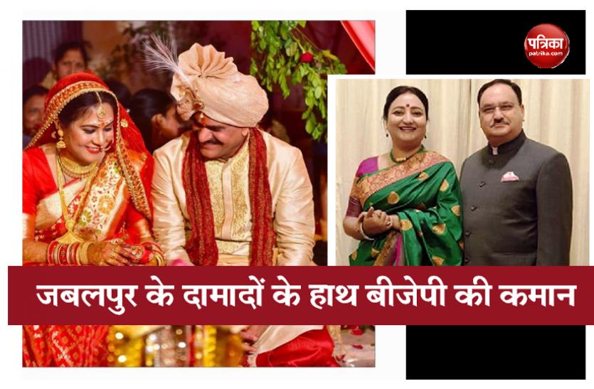 madhya pradesh bjp president : जबलपुर के दामाद हैं भाजपा के नए प्रदेश और राष्ट्रीय अध्यक्ष, ऐसी है इनकी ससुराल