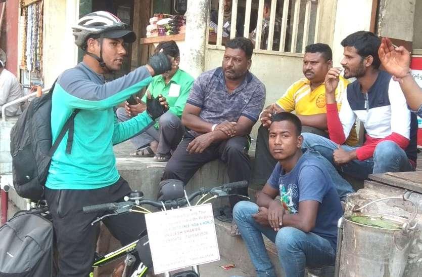 सिंगल यूज प्लास्टिक बंद करने के लिए देशभर में साइकिल से निकला यह युवक