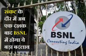 संकट के दौर में अब एक दशक बाद BSNL में होगा ये बड़ा बदलाव