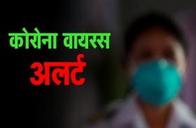 कोरोना वायरस अलर्ट : सर्दी, खांसी या सांस में तकलीफ हो तो डॉक्टर को दिखाएं