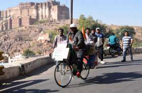 साइकिल पर जोधपुर पहुंचा अमन का कारवां