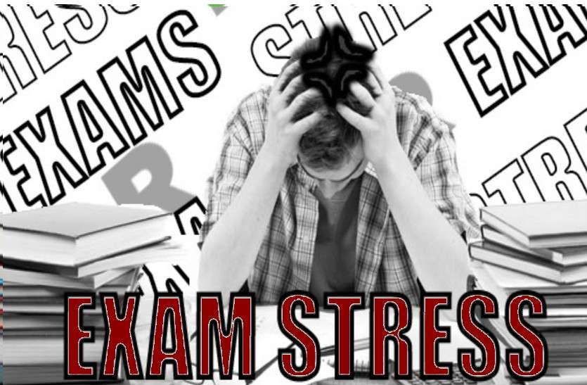 UP Board Exam: परीक्षा के दौरान ऐसे रहें तनाव से मुक्त, आएँगे अच्छे मार्क्स