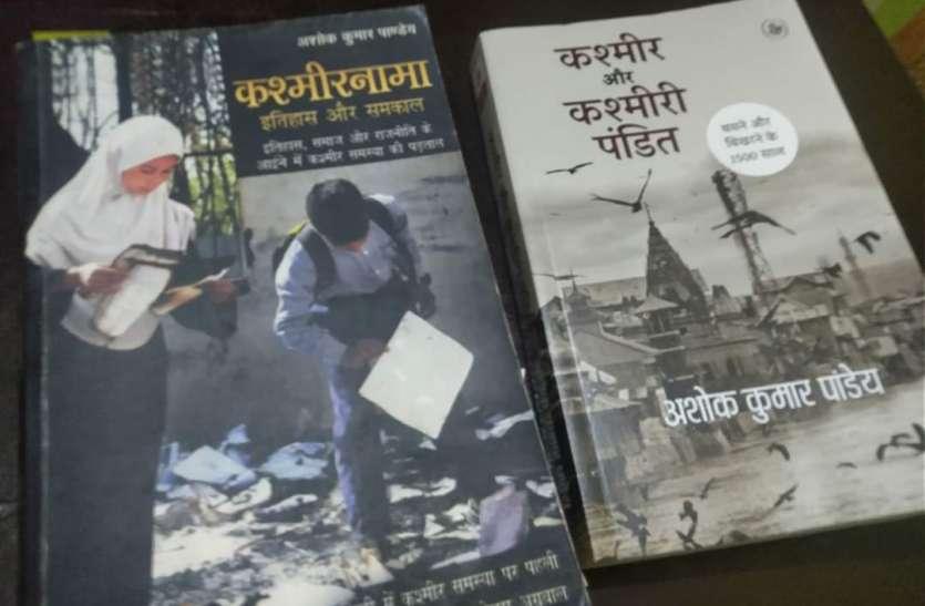 'कश्मीर और कश्मीरी पंडित' का गोरखपुर में लोकार्पण रविवार को