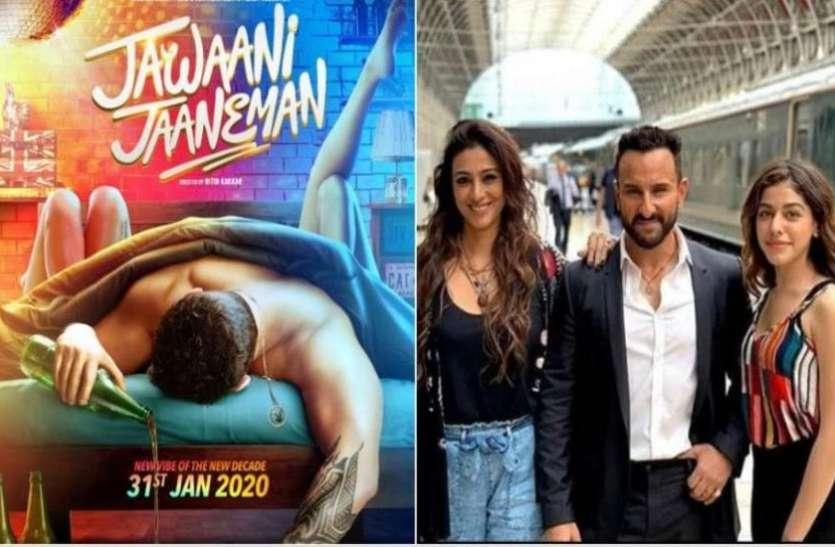 जानें सैफ अली खान की फिल्म 'जवानी जानेमन' का टोटल कलेक्शन