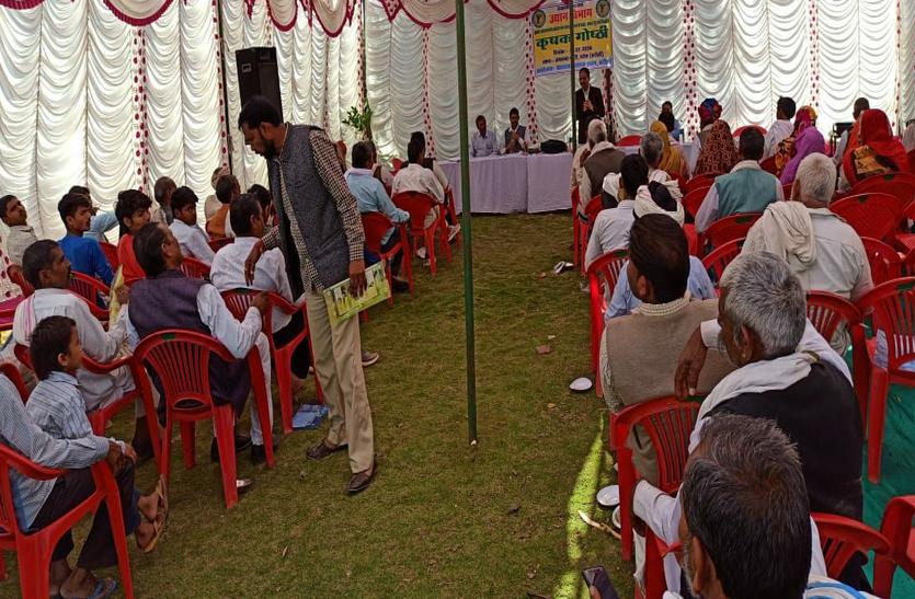 किसानों को गोष्ठी में कृषि अधिकारियों ने सिखाए लाभ के ये गुर