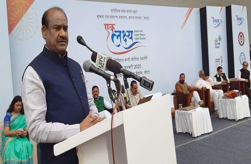 कोटा में विशेष डिजिटल मल्टी मीडिया प्रदर्शनी,लोकसभा अध्यक्ष ने कहा स्टार्टअप में भारत दुनिया में तीसरे स्थान पर