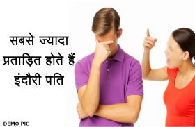 इंदौरी पत्नियां सबसे ज्यादा करती हैं अपने पति को परेशान