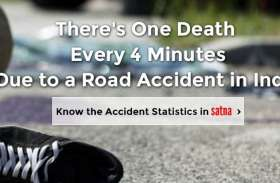 राहत: सड़क हादसों में आई कमी,चिंता: बढ़ गए मृतक और घायल