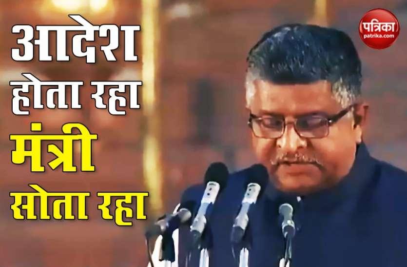 रविशंकर प्रसाद की बिना जानकारी के जारी कर दिया था DoT ने आदेश