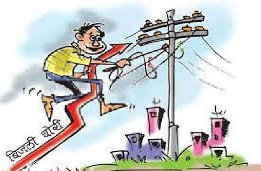 हर महीने 2.97 करोड़ की बिजली चोरी