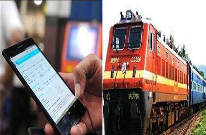 अब कैश नहीं क्यूआर कोड से पाए रेल काजनरल टिकट, जानिए क्या करना होगा