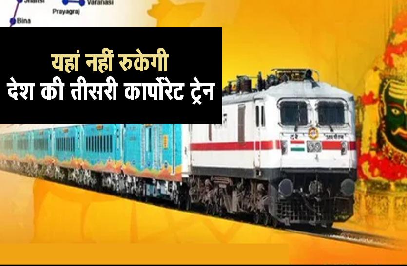 Kashi Mahakal Express : यहां नहीं रुकेगी देश की तीसरी कार्पोरेट ट्रेन