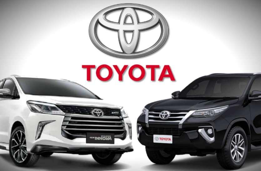 Toyota की गाड़ियों में मिलेगी खास टेक्नोलॉजी, एक्सीडेंट्स पर लगेगी लगाम