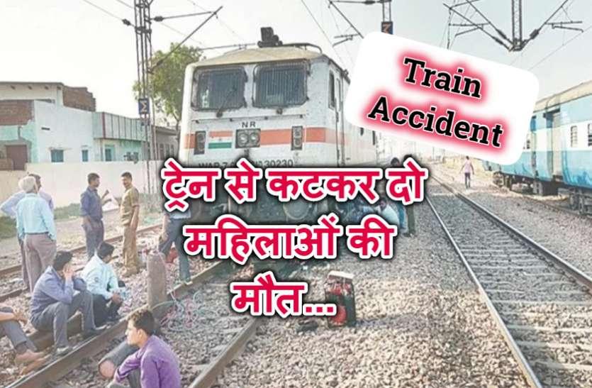 तेज रफ्तार ट्रेन ने ले ली जान, एक ही दिन में तीन महिला समेत 7 लोगों की हुई मौत