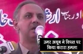 VIDEO: PTI नेता उमर अयूब ने की इमरान खान की तारीफ, कहा- पहली बार देश को मिला ईमानदार PM