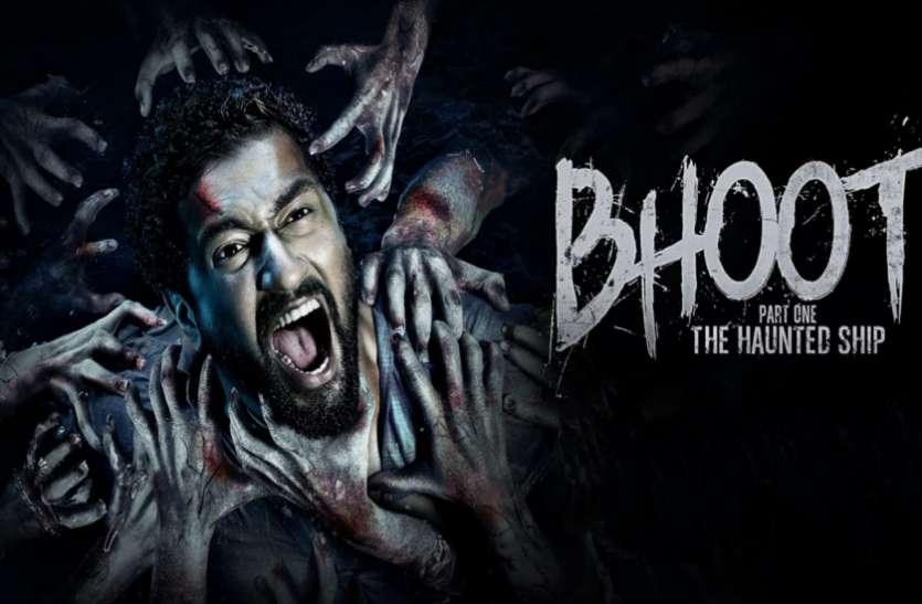 Bhoot Movie Review : विक्की कौशल की 'भूत' देख कर कांप जाएगी आपकी रूह
