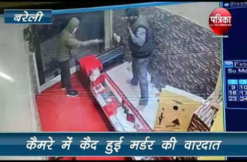 सर्राफ हत्याकांड का नहीं हुआ खुलासा, हत्यारों पर 25 हजार का इनाम घोषित