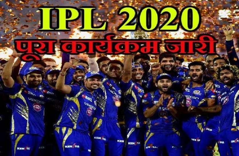 आईपीएल सीजन 2020 : कार्यक्रम जारी, यहां देखें पूरा कार्यक्रम