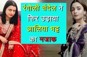 VIDEO : Kangana Ranaut की बहन Rangoli Chandel  ने फिर उड़ाया Alia Bhatt का मजाक