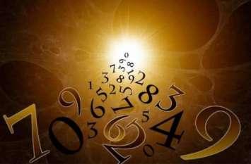 Aaj Ka Ank Jyotish: अंकानुसार कैसा रहने वाला है आज आपका दिन