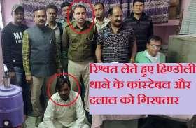 छह हजार रुपए की रिश्वत लेते हिण्डोली थाने का कांस्टेबल और दलाल को गिरफ्तार