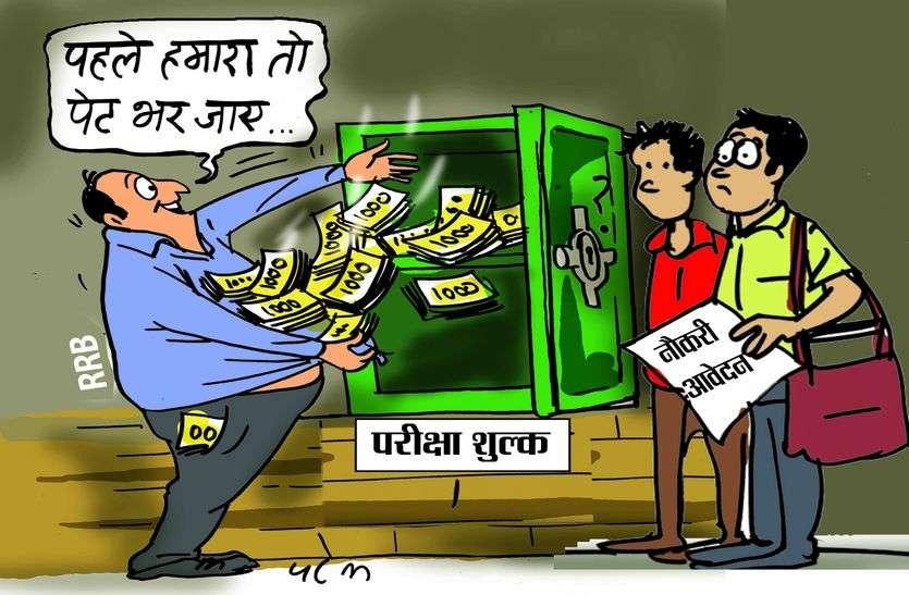 नौकरी के नाम पर डेढ़ करोड़ बेरोजगारों से वसूला 5 अरब रुपए परीक्षा शुल्क
