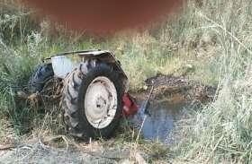 ट्रैक्टर समेत दलदल में समाया किसान, दो दिन बाद मिला शव