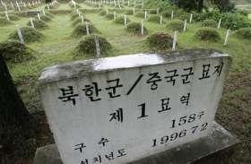 उत्तर कोरिया की जेल में बंद कैदी खुद ही खोदते हैं अपनी कब्र