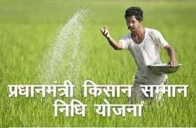 किसानों को मिलेगा ३ लाख तक ऋण