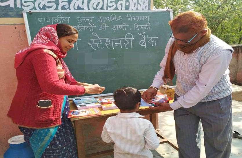 जिले का19 वां नि:शुल्क मिनी स्टेशनरी बैंक स्थापित, जरूरतमंद विद्यार्थियों को दिए शिक्षण किट
