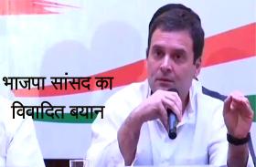 राहुल गांधी को लेकर भाजपा सांसद का विवादित बयान, 'विदेशी कन्या से जन्मे राहुल देश के लिए बड़ी चूक'