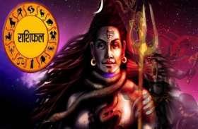 Aaj ka rashifal 17February : भोलेनाथ की कृपा से आज इन तीन राशि वालों को मिलेगा लाभ, जानिए आपका राशिफल