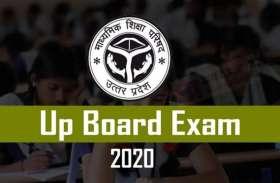 UP Board Exam: संवेदनशील परीक्षा केंद्रों पर 12 स्टेटिक मजिस्ट्रेट रखेंगे विशेष नजर