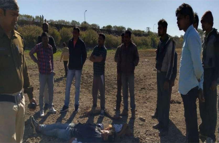 साजिश : युवक ने खुद का अपहरण कराया और परिजनों ने बोरे में भरकर फेक दिया बांध किनारे
